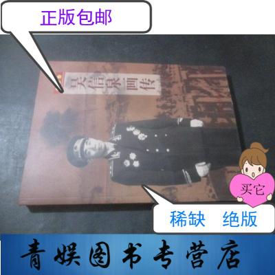 【正版九成新】吴信泉画传 有签名 如图