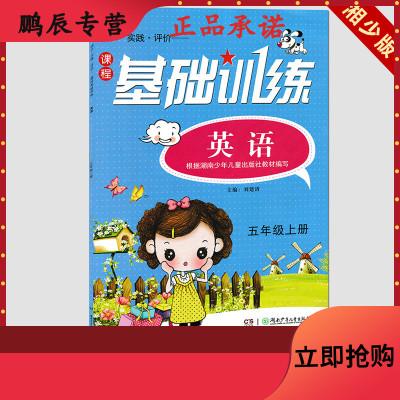 无答案 2018课程同步基础训练五年级英语上册配套湘少版小学5年级英语上册湖南少年儿童出版社