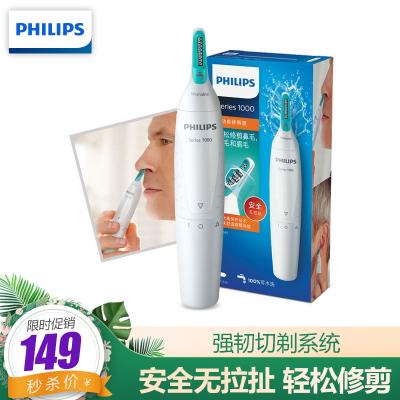 飛利浦(Philips) 鼻毛修剪器 NT1140/15 一機多用鼻毛/耳毛/眉毛 男士電動鼻毛剪刮鼻毛無拉扯 全身水洗