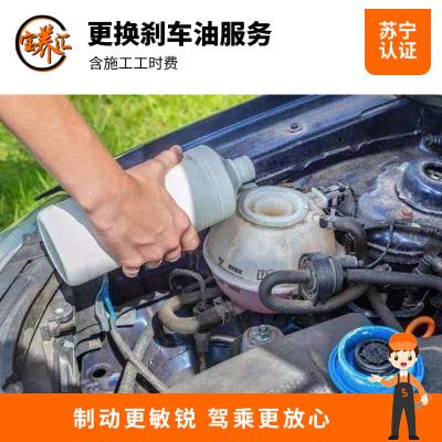 【寶養匯】更換剎車油服務(隨買隨用)工時費 全車型