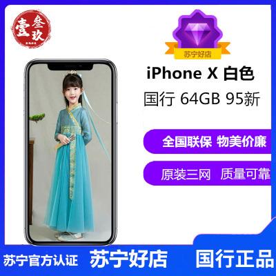 【二手95新】蘋果/Apple iPhoneX 64G 白色二手 行貨 國行 原裝 二手 手機 蘋果X 正品 原機 靚機