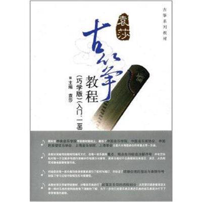 正版书籍 古筝教程(巧学版)(入门、一至三级) 9787810964081 中央音乐学院