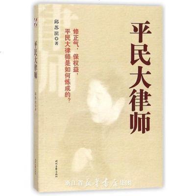【二手8成新】平民大律師 9787538755312