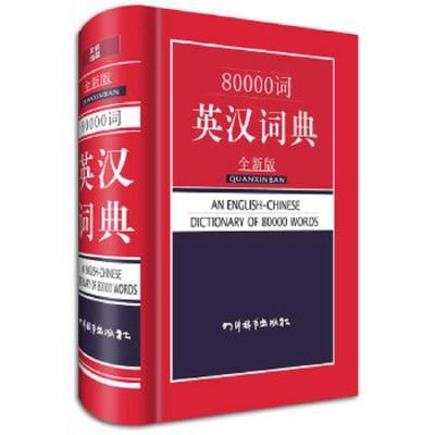 正版 80000词英汉词典 四川辞书出版社 张柏然 著 9787806829110 书籍