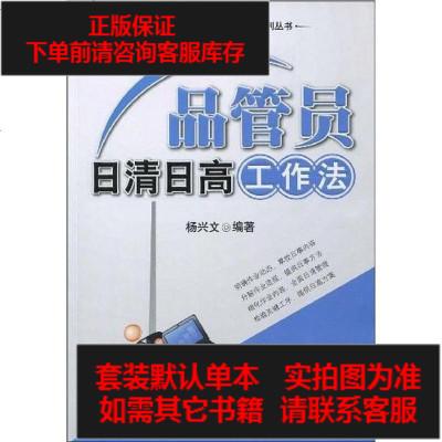 【二手8成新】品管员日清日高工作法 9787545402681