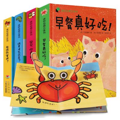 全套4本迷你动感3D立体玩具书 儿童绘本故事书0-3-6岁幼儿宝宝撕不烂早教启蒙认知识物卡 全脑开力思维游戏【荷田田】