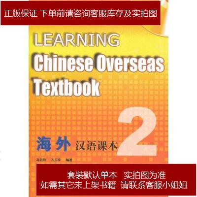 海外漢語課本