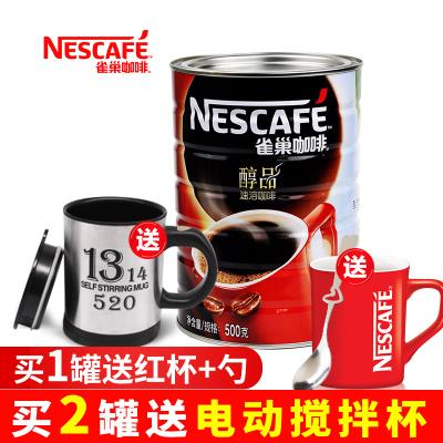 官方授权NESCAFE雀巢咖啡醇品无糖添加无奶速溶纯黑咖啡粉500g罐装277杯
