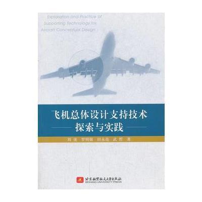 正版书籍 飞机总体设计支持技术探索与实践 9787512410961 北京航空航天大