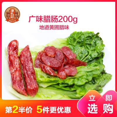 【5件更優惠】濠禮記 廣味臘腸 200g 袋裝 香腸微甜酒香廣東臘味
