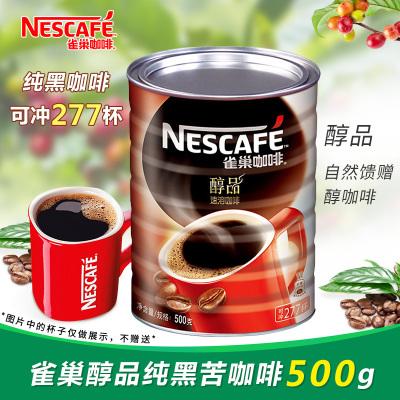 官方授權NESCAFE雀巢咖啡醇品黑咖啡無奶速溶純黑咖啡粉500g罐裝277杯