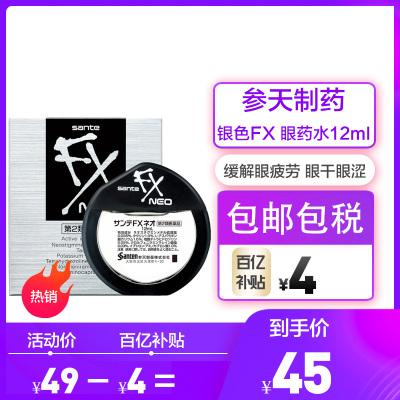 日本进口 参天(SANTEN-FX)fx 眼药水12ml 缓解眼疲劳 参天制药滴眼液 眼干眼涩 银色NEO 清凉度5