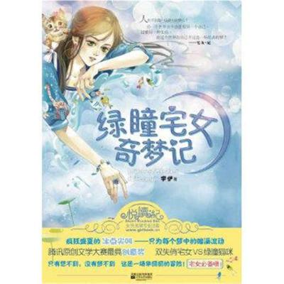 正版书籍 绿瞳宅女奇梦记 9787539934884 江苏文艺出版社