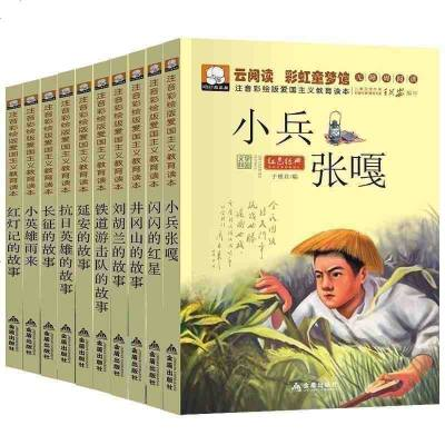 10冊 紅色經典愛國主義教育書籍 小兵張嘎小英雄雨來長征劉胡蘭抗日英雄的故事閃閃的紅星注音版 正版兒童書籍