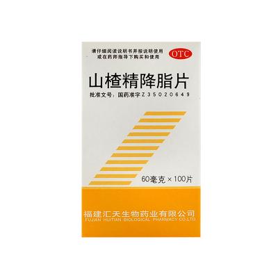 三元 山楂精降脂片100片治療高脂血癥冠心病高血壓輔助藥品