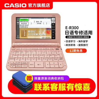 【新品】卡西歐(CASIO)E-R/ER300 櫻桃粉 卡西歐 日英漢 電子詞典 日語高考 考研 留學 專業口語發音