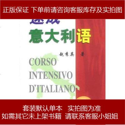 速成意大利语(上) 赵秀英 外文出版社 9787119027456