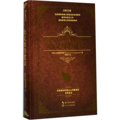 給父母的建議 (蘇)B.A.蘇霍姆林斯基 著;羅亦超 譯 文教 文軒網