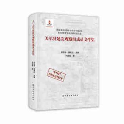 正版 美军驻延安观察组成员文件集 上海远东出版社 吕彤邻