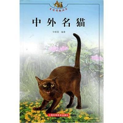 全新正版 中外名猫——生活情趣丛书