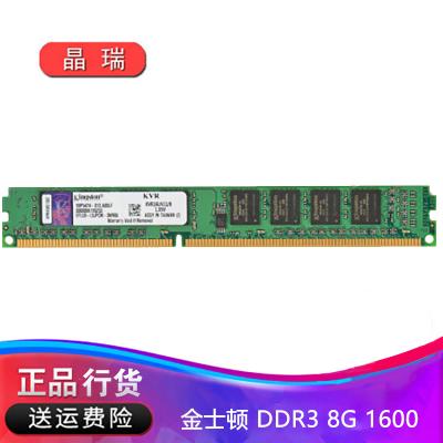 【二手95新】臺式機電腦組裝機內存條金士頓海盜船芝奇1333/1600/2400/DDR3/4G8G 金士頓 8G