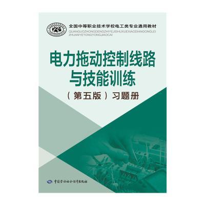電力拖動控制線路與技能訓練(第五版)習題冊