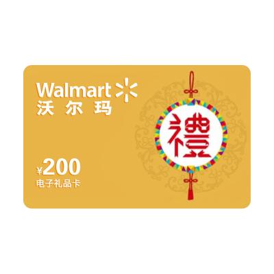 【电子卡】沃尔玛GIFT卡200元面值 全国通用 超市购物卡 礼品卡(非本店云信客服消息请勿相信)