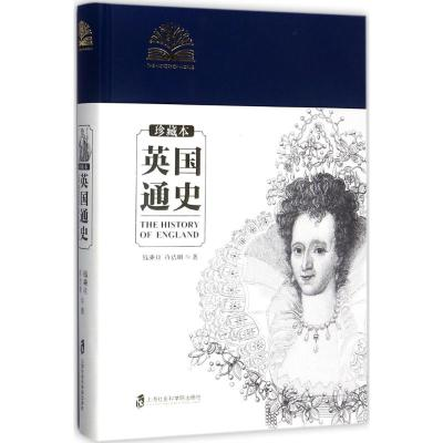 正版 英国通史 钱乘旦,许洁明 著 上海社会科学院出版社 9787552019650 书籍