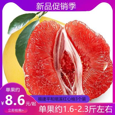 【靚果匯】(送1個,共發3個裝)福建平和琯溪紅心柚2個裝帶箱 應季新鮮現摘水果 鮮甜多汁紅肉柚子