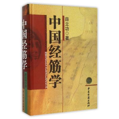中國經筋學(精)