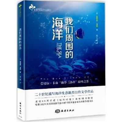 正版书籍 我们周围的海洋 9787521000320 海洋出版社