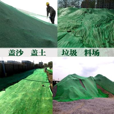防尘网盖土网防尘网建筑工地绿网覆盖绿化网环保聚酯密目网盖土网