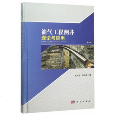 正版现货 油气工程测井理论与应用 刘向君,梁利喜 9787030429261 科学出版社
