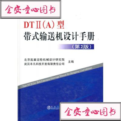 【单册】DTII(A)型带式输送机设计手册-(第2版) 北京起重运输机械设计研究院,武汉丰凡科技开有限责 冶金工业出版社