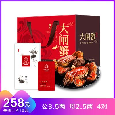 品味私廚 陽澄湖大閘蟹 蟹禮禮盒禮品券 1888型(公3.5兩+母2.5兩 4對)