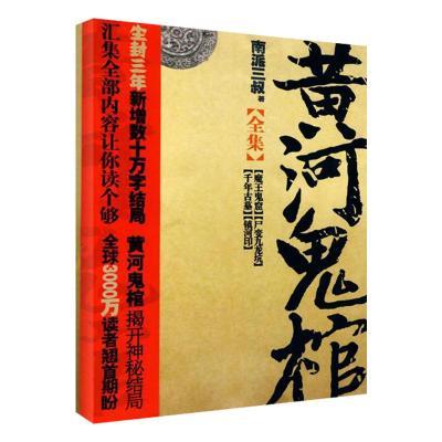 正版 黄河鬼棺全集 南派三叔 文汇出版社 9787807418290 书籍