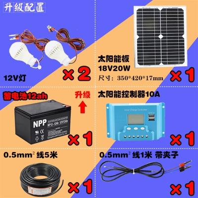 -20W太阳能小型家用发电系统照明手机充电野外露营山区养蜂 升级配置-12AH