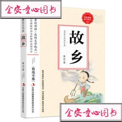 【单册】正版* 故乡--小学语文教材入选书目 鲁迅 吉林出版