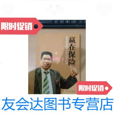 【二手9成新】贏在保 : 梅老虎告訴你高端營銷并不難 9787516612705