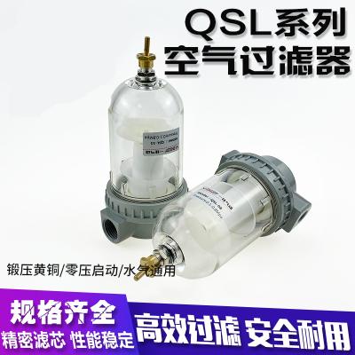 氣動元件油水分離器閃電客 QSL-8/10/15/20/25 空氣過濾器 氣源處理器