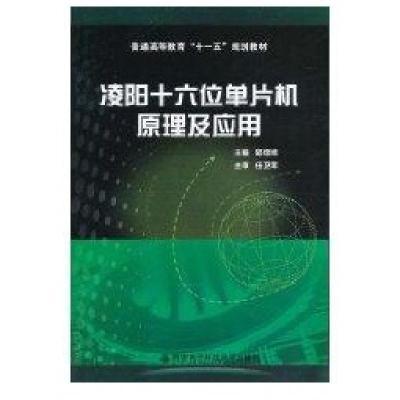 凌陽十六位單片機原理及應用邱紹峰9787560624877