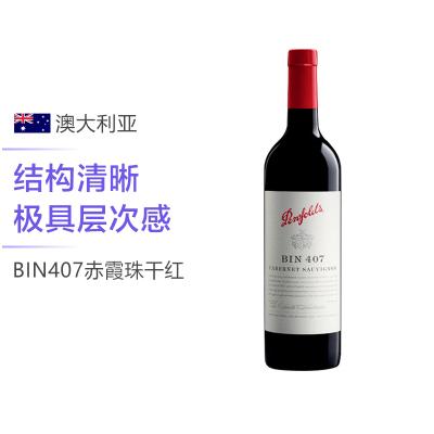 【密子君同款】奔富(Penfolds) BIN407赤霞珠干紅葡萄酒 750ml 紅酒 澳大利亞進口 【富邑旗下】