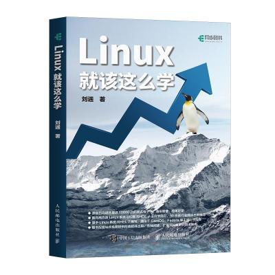Linux就該這么學 劉遄 著 著 專業科技 文軒網