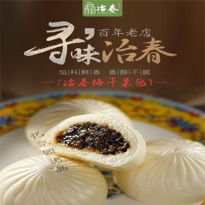 扬州早餐速食老字号冶春梅干菜包300g