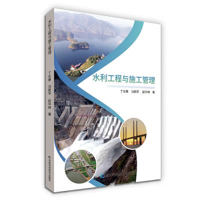 水利工程與施工管理