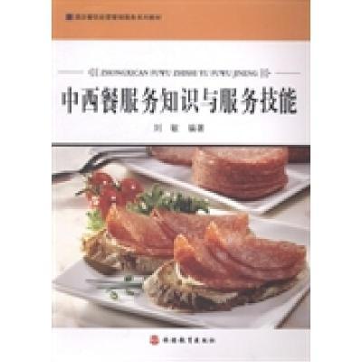中西餐服務知識與服務技能