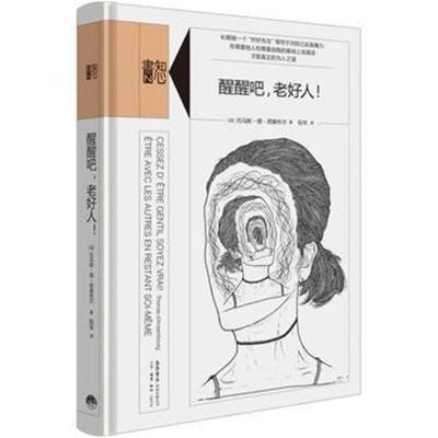 全新正版 知心书 第四辑:醒醒吧,老好人!