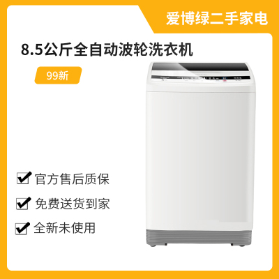 【99新】8.5公斤 全自動波輪洗衣機 毛毯洗功能 租房 宿舍 家用洗衣機 節能省電