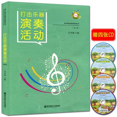 打击乐器演奏活动 第2版 附光盘 幼儿园音乐教育活动丛书 音乐童书 学前儿童幼儿音乐教育教学参考资料
