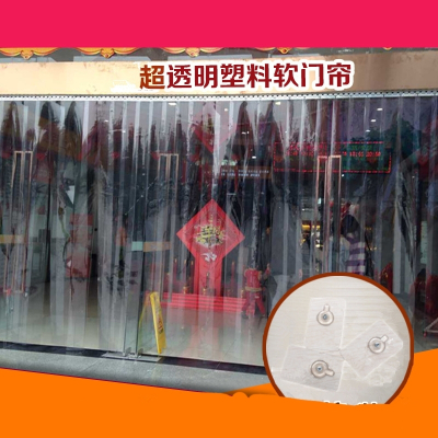 米魁免打孔塑料门帘防蚊挡风夏季空调门帘家用pvc透明软门帘隔断帘 免打孔 高1.9米 一条 防蚊透气 2毫米厚